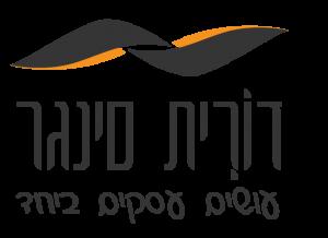 לוגו דורית סינגר